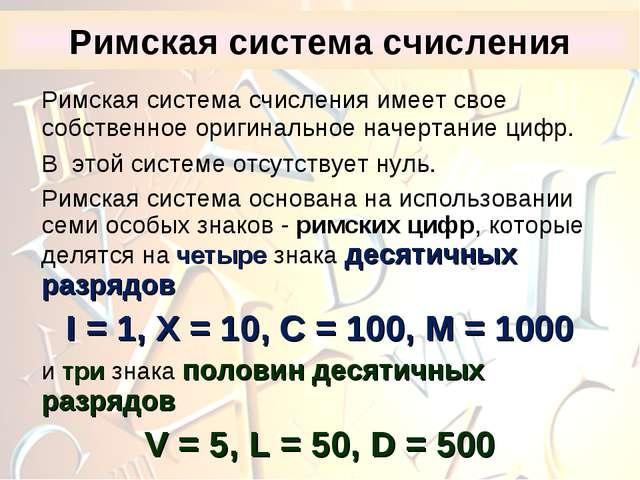 Римская система счисления Римская система счисления имеет свое собственное о...