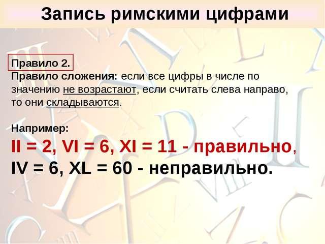 Правило 2. Правило сложения: если все цифры в числе по значению не возрастают...