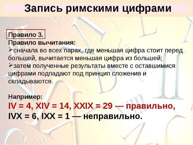 Правило 3. Правило вычитания: сначала во всех парах, где меньшая цифра стоит...