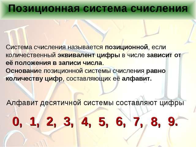 Алфавит десятичной системы составляют цифры Позиционная система счисления Сис...