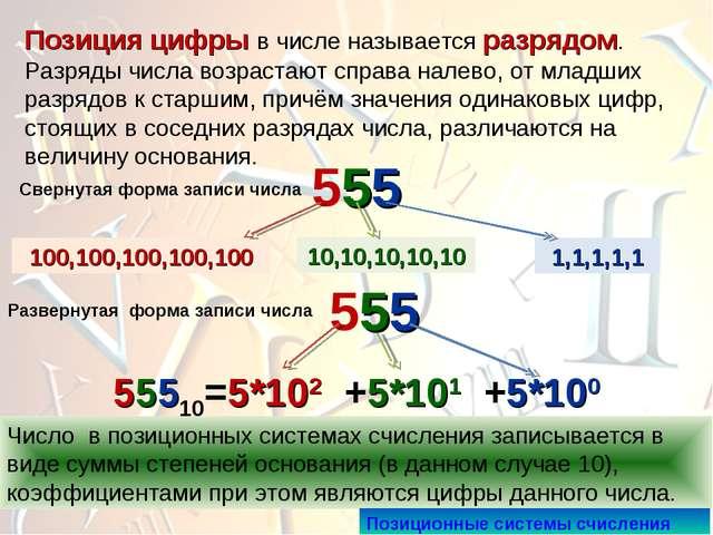 Позиция цифры в числе называется разрядом. Разряды числа возрастают справа на...