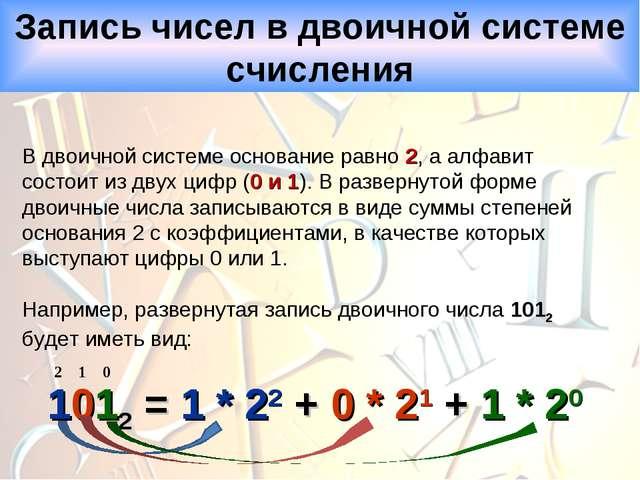 Запись чисел в двоичной системе счисления В двоичной системе основание равно...