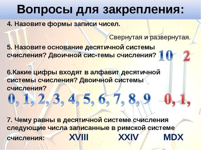 5. Назовите основание десятичной системы счисления? Двоичной системы счислен...