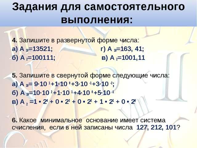 4. Запишите в развернутой форме числа: а) А 10=13521; г) А 10=163, 41; б) А 2...