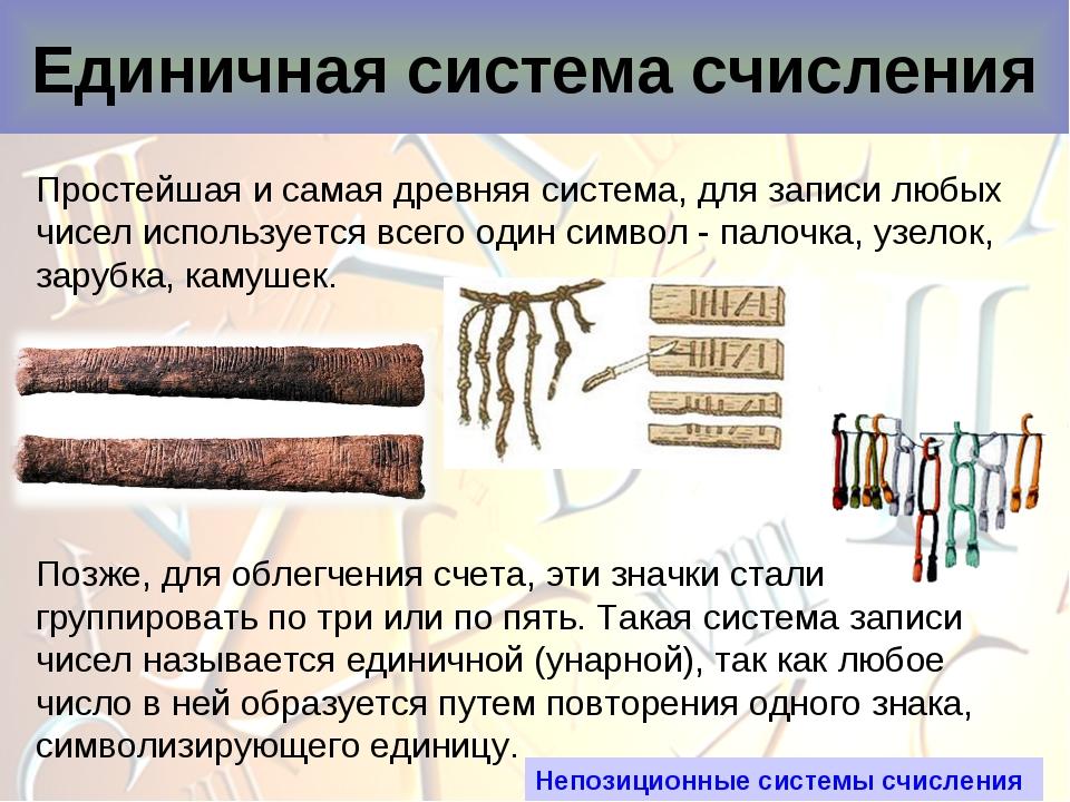 Единичная система счисления Простейшая и самая древняя система, для записи лю...