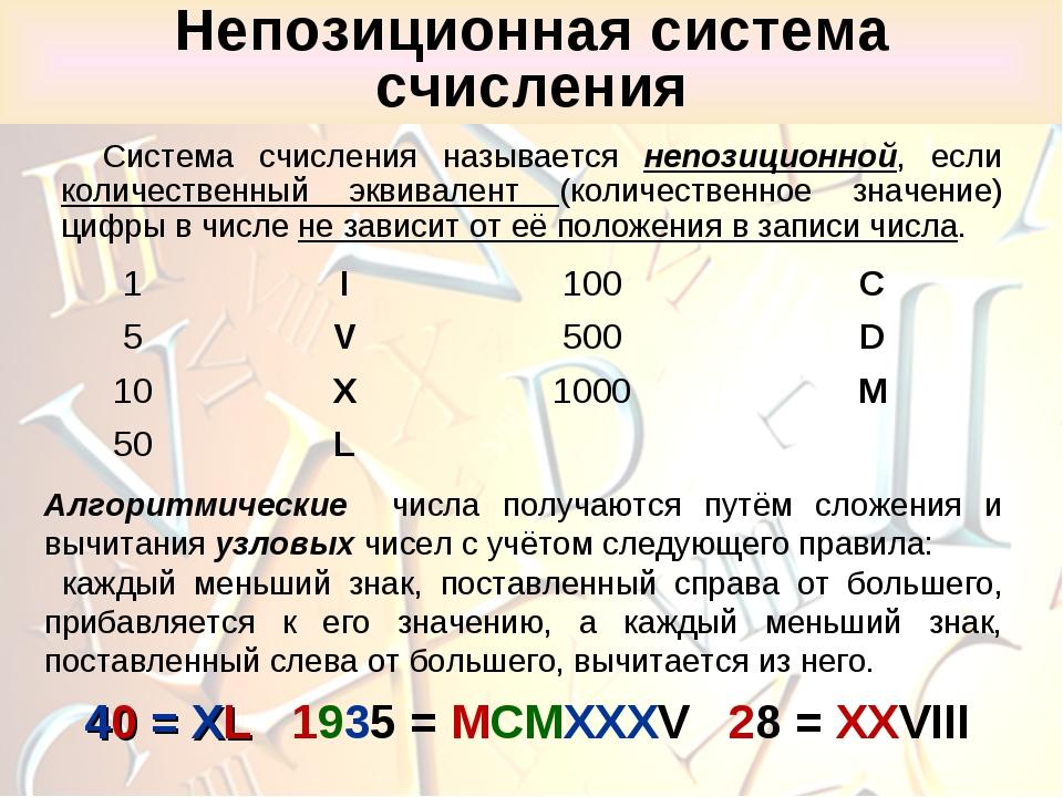 Непозиционная система счисления Система счисления называется непозиционной, е...