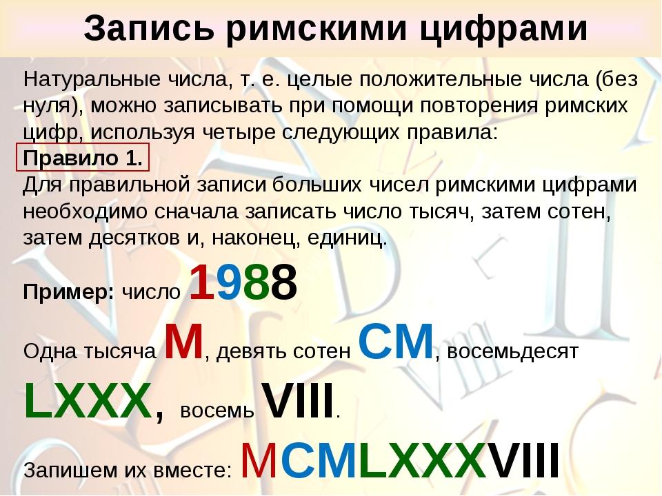 Запись римскими цифрами Натуральные числа, т. е. целые положительные числа (...