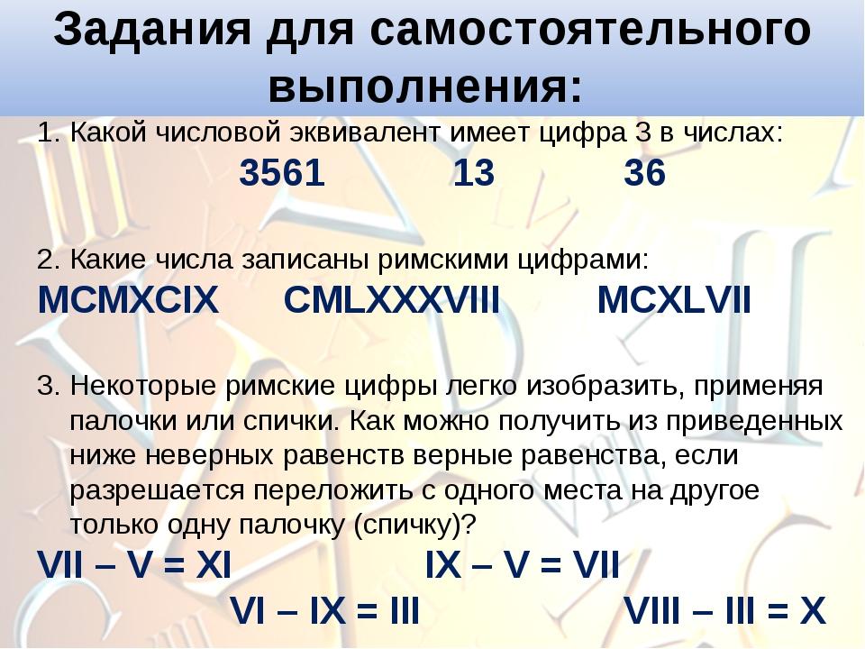 Задания для самостоятельного выполнения: Какой числовой эквивалент имеет цифр...