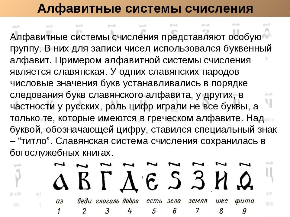 Алфавитные системы счисления Алфавитные системы счисления представляют особую...
