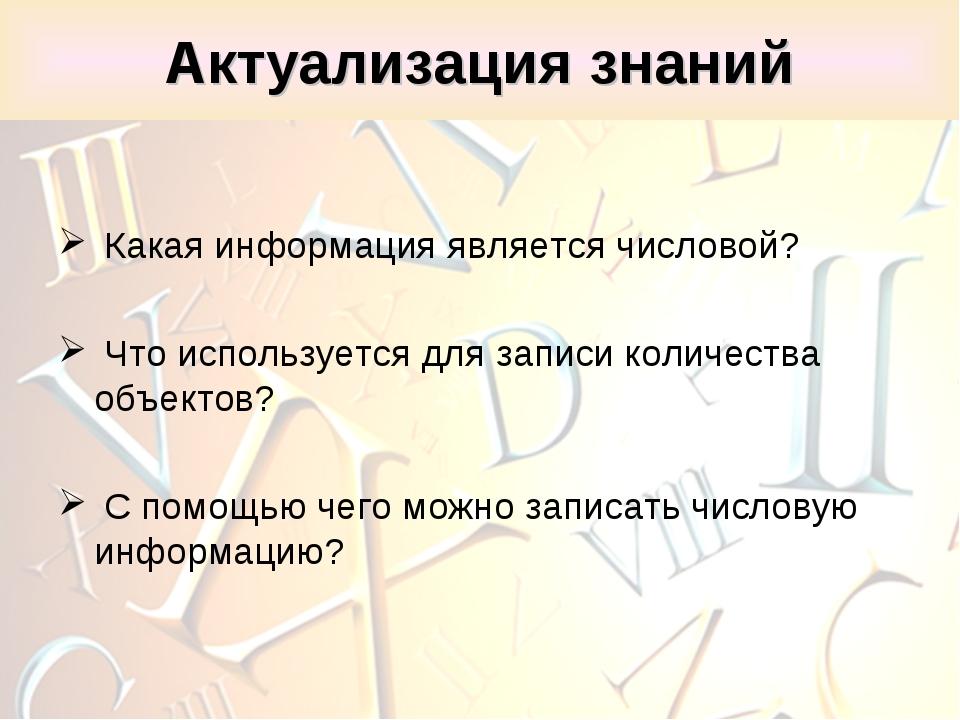 Актуализация знаний Какая информация является числовой? Что используется для...