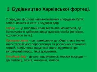 3. Будівництво Харківської фортеці. У середині фортеці найважливішими споруда