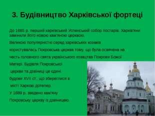 3. Будівництво Харківської фортеці До 1685 р. перший харківський Успенський с
