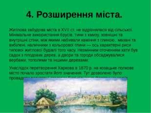 4. Розширення міста. Житлова забудова міста в XVII ст. не відрізнялася від сі