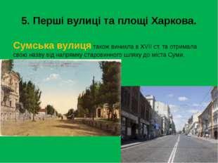 5. Перші вулиці та площі Харкова. Сумська вулиця також виникла в XVII ст. та
