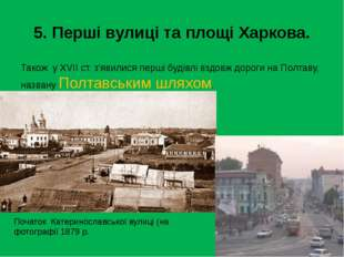 5. Перші вулиці та площі Харкова. Також у XVII ст. з'явилися перші будівлі вз