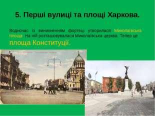 5. Перші вулиці та площі Харкова. Водночас із виникненням фортеці утворилася