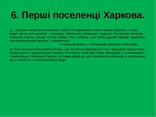 6. Перші поселенці Харкова. Д. І. Багалію пощастило розшукати н архіві та над