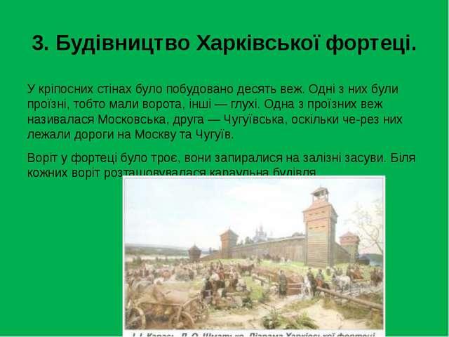 3. Будівництво Харківської фортеці. У кріпосних стінах було побудовано десять...