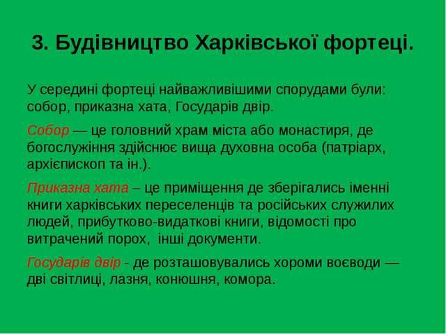 3. Будівництво Харківської фортеці. У середині фортеці найважливішими споруда...