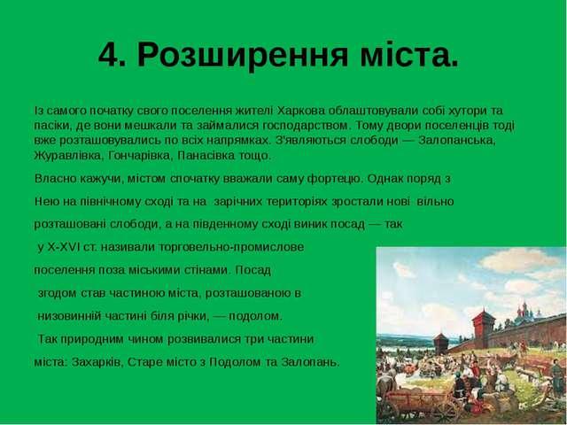 4. Розширення міста. Із самого початку свого поселення жителі Харкова облашто...