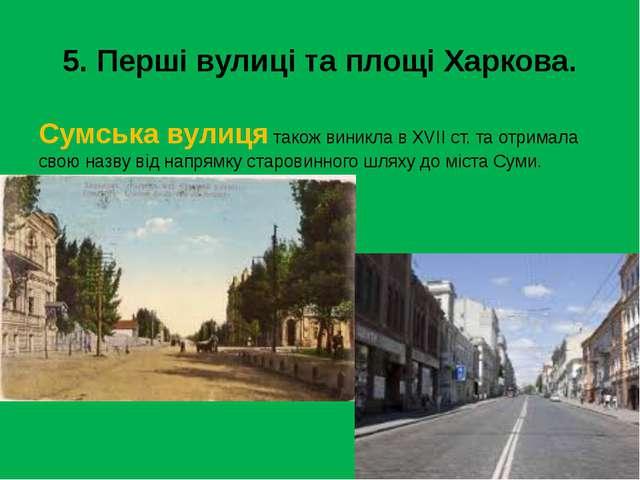 5. Перші вулиці та площі Харкова. Сумська вулиця також виникла в XVII ст. та...