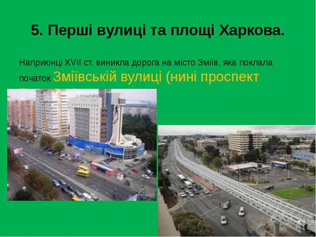 5. Перші вулиці та площі Харкова. Наприкінці XVII ст. виникла дорога на місто...