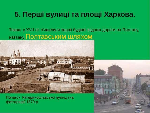 5. Перші вулиці та площі Харкова. Також у XVII ст. з'явилися перші будівлі вз...