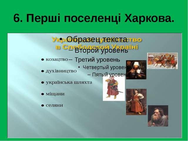 6. Перші поселенці Харкова.