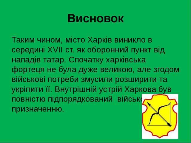 Висновок Таким чином, місто Харків виникло в середині XVII ст. як оборонний п...