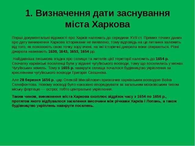1. Визначення дати заснування міста Харкова Перші документальні відомості про...