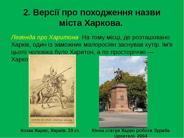 2. Версії про походження назви міста Харкова. Легенда про Харитона. На тому м...