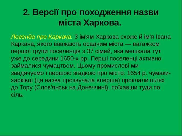 2. Версії про походження назви міста Харкова. Легенда про Каркача. З ім'ям Ха...