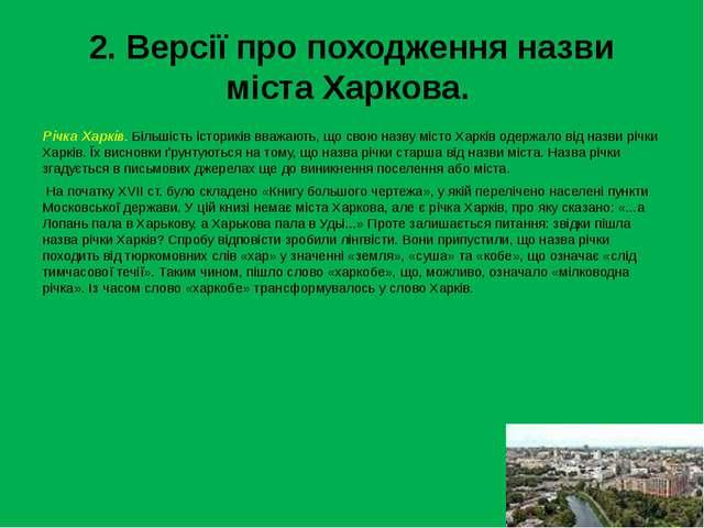 2. Версії про походження назви міста Харкова. Річка Харків. Більшість історик...