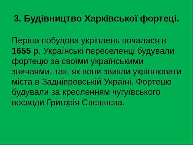 3. Будівництво Харківської фортеці. Перша побудова укріплень почалася в 1655...