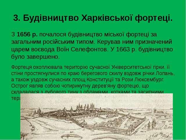 3. Будівництво Харківської фортеці. З 1656 р. почалося будівництво міської фо...