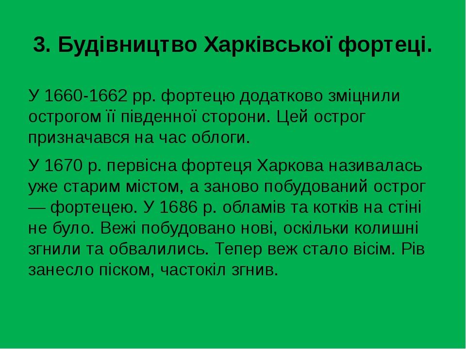 3. Будівництво Харківської фортеці. У 1660-1662 рр. фортецю додатково зміцнил...