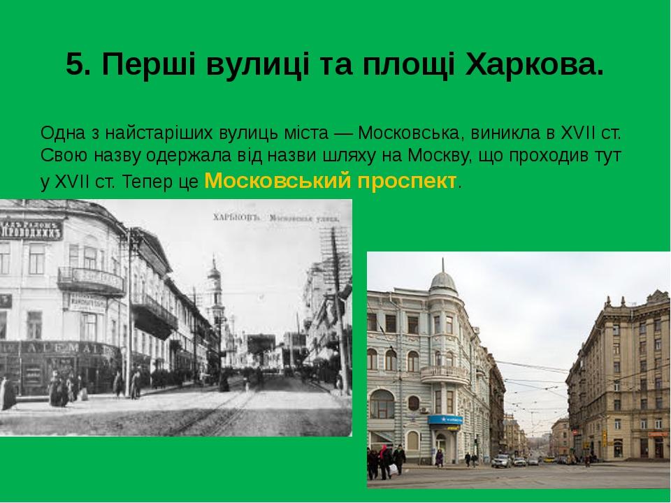 5. Перші вулиці та площі Харкова. Одна з найстаріших вулиць міста — Московськ...