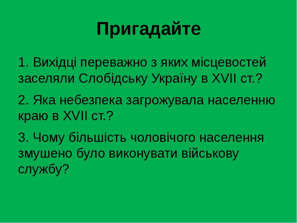 Пригадайте 1. Вихідці переважно з яких місцевостей заселяли Слобідську Україн...
