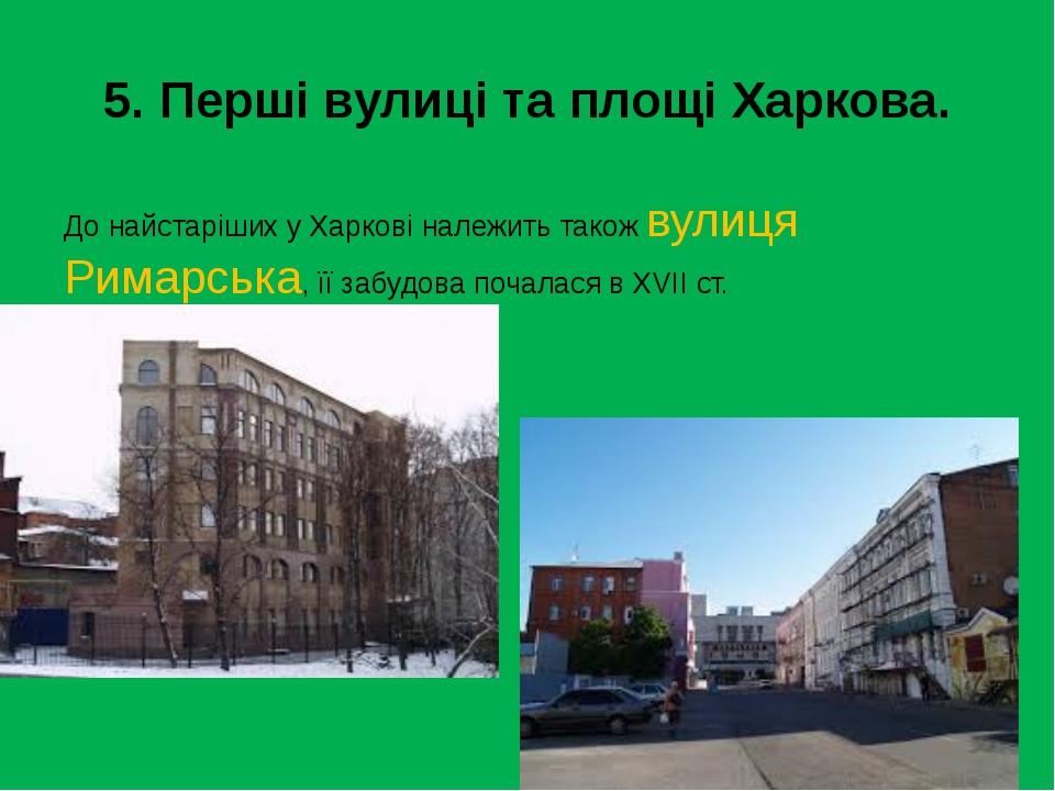 5. Перші вулиці та площі Харкова. До найстаріших у Харкові належить також вул...