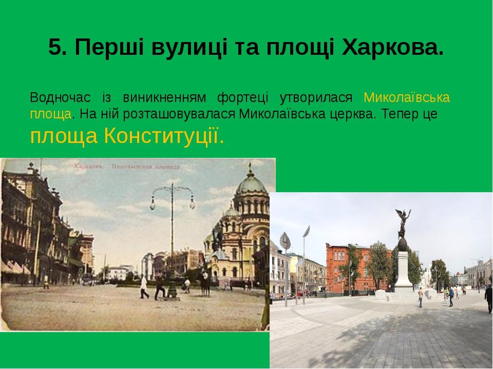 5. Перші вулиці та площі Харкова. Водночас із виникненням фортеці утворилася...