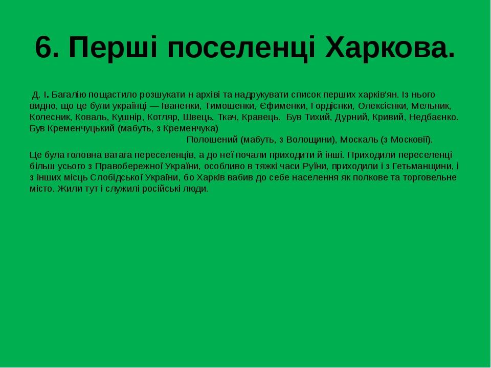 6. Перші поселенці Харкова. Д. І. Багалію пощастило розшукати н архіві та над...