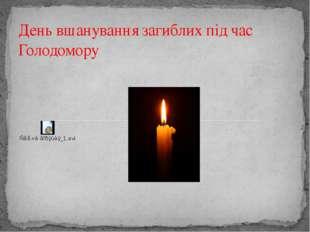 День вшанування загиблих під час Голодомору
