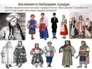 Заглянем в бабушкин сундук. Почему национальные костюмы народов России такие
