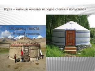 Юрта – жилище кочевых народов степей и полустепей