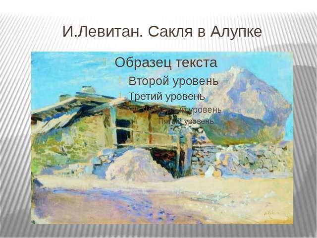 И.Левитан. Сакля в Алупке