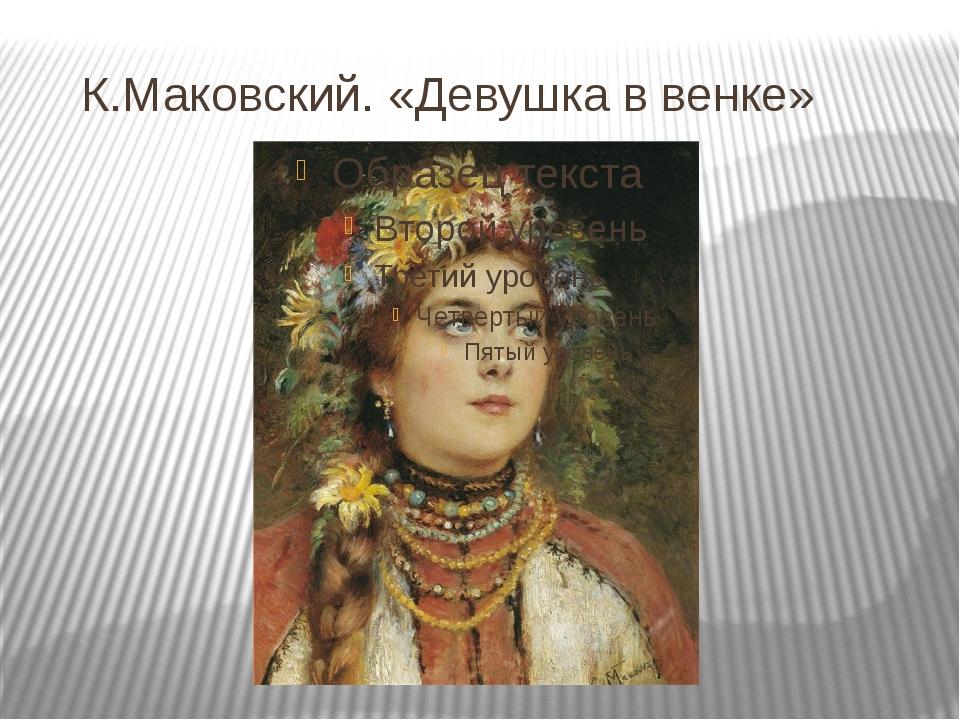 К.Маковский. «Девушка в венке»