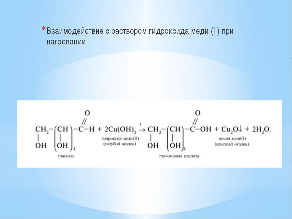 Взаимодействие с раствором гидроксида меди (II) при нагревании