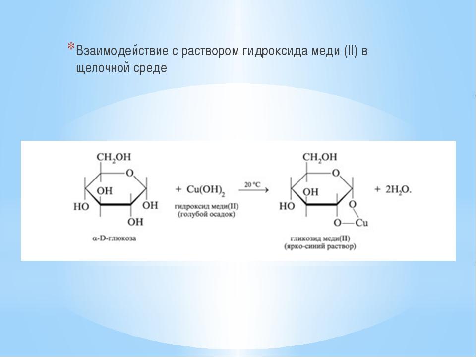 Взаимодействие с раствором гидроксида меди (II) в щелочной среде