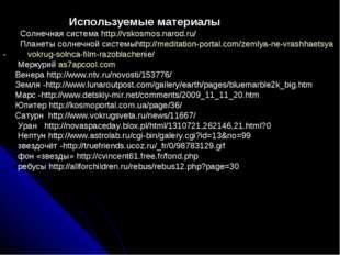 Используемые материалы Солнечная система http://vskosmos.narod.ru/ Планеты со