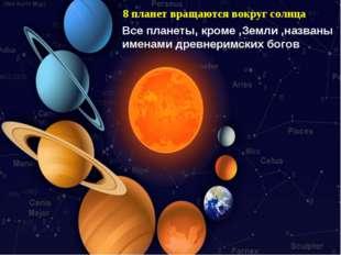 8 планет вращаются вокруг солнца Все планеты, кроме ,Земли ,названы именами д